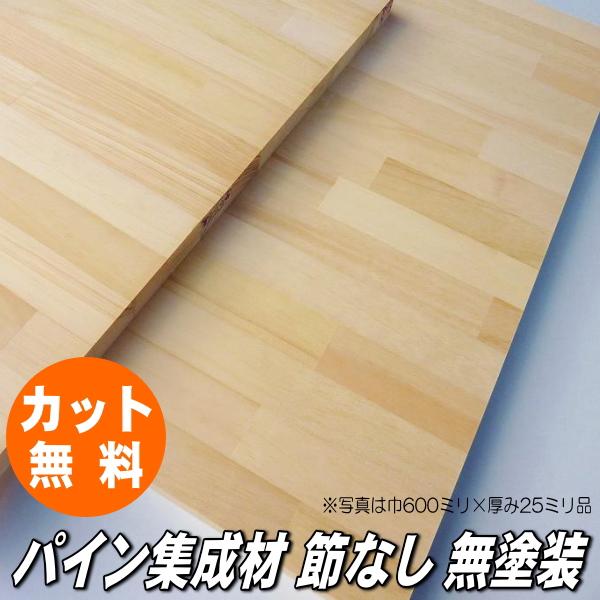 パイン 集成材 1400×600×25ミリ(13kg)【無料でジャストカット!】