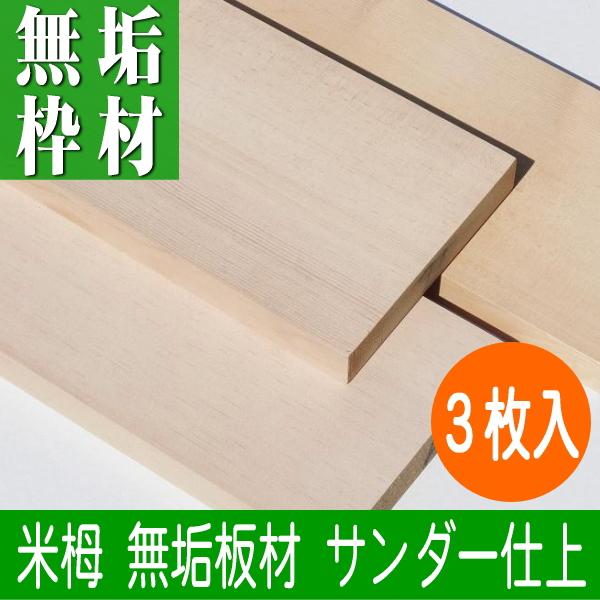 米栂 造作材 節なし 4面サンダー仕上 2100×120×25ミリ 3枚入