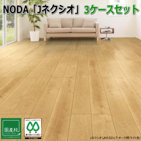 NODA 複合フローリング 「Jネクシオ」 3ケースセット
