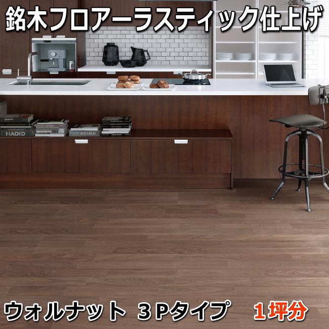 複合フローリング 銘木フロアーラスティック 「ウォールナット」 3Pタイプ 1ケース