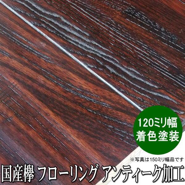 国産けやき 無垢 フローリング ユニ アンティーク加工 ダークブラウン色塗装品 120ミリ幅