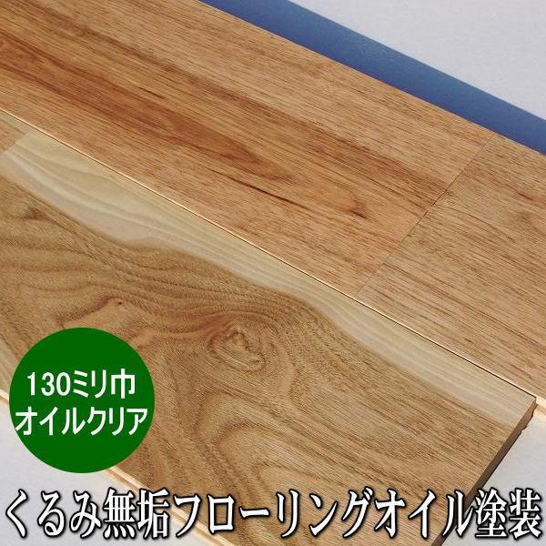 くるみ 無垢 フローリング ユニ 節・白太ありグレード オイル塗装品 130ミリ巾