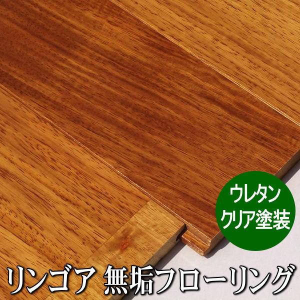 リンゴア 無垢フローリング ユニ Aグレード クリア塗装品