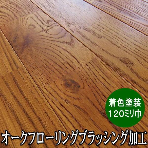 なら 無垢 フローリング ユニ ブラッシング加工 ブラウン色 自然塗装品 120ミリ巾品