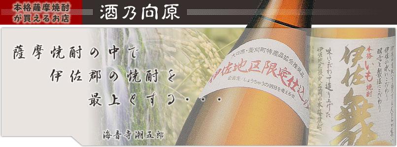 酒乃向原:焼酎のふるさと鹿児島県伊佐市大口より本格焼酎をお届け!