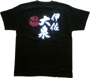 チープ 焼酎メーカーロゴ入りTシャツ 売り出し