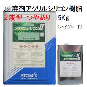 アトミクスメタセラシリコン2_14Kgセット弱溶剤シリコンアクリル樹脂2液型屋根塗料つやあり
