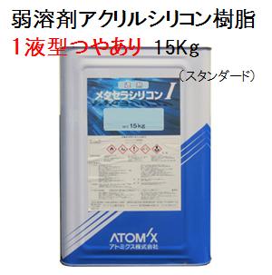 アトミクスメタセラシリコン1 15Kg弱溶剤シリコンアクリル樹脂1液型屋根塗料つやあり