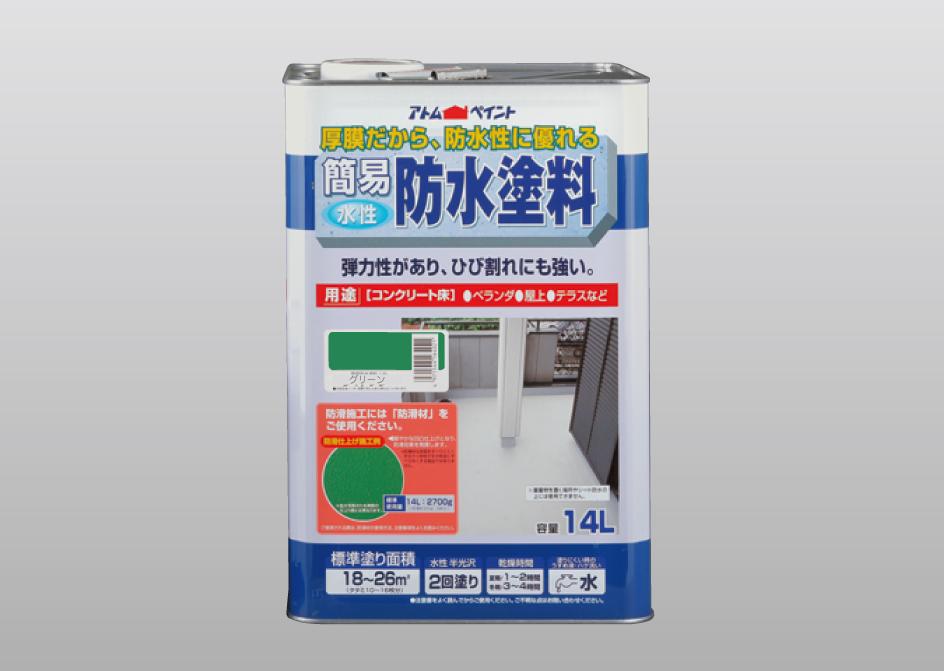 【送料無料】アトムハウスペイント(塗料/ペンキ/ペイント)簡易防水塗料14L グリーン