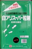 【送料無料】吉田製油所白アリスーパー 粒剤 10kg