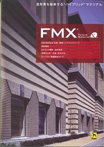 【送料無料】フッコーFMX主材 吹付(キャンバス) パステルカラー 22.7kgセット