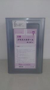 【送料無料】田島ルーフィングプラストカラーA15kg