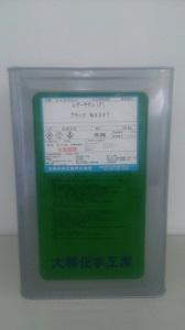 【送料無料】大橋化学工業レザーサテン ブラック 16kg