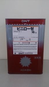 【送料無料】大日本塗料ビニローゼプライマー さび色 16kg