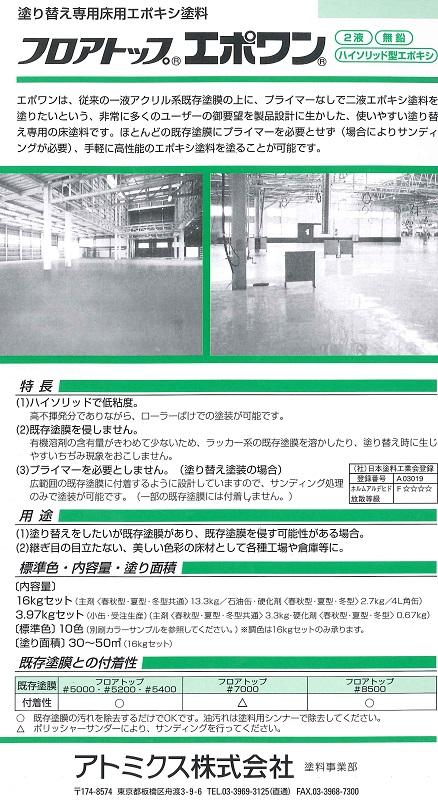【送料無料】アトミクスアトム フロアトップエポワン 硬化剤のみ 2.7Kg業務用/塗床/エポキシ樹脂/塗替え