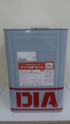【送料無料】ダイフレックスダイヤSPコート 各色 20kg