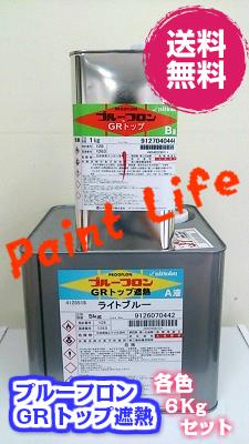 【送料無料】日本特殊塗料プルーフロン GRトップ遮熱各色 6kgセット業務用/遮熱/塗料/塗装/防水