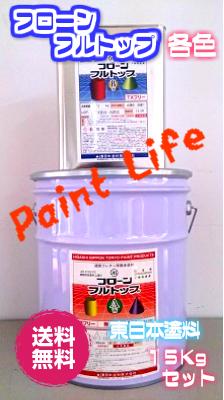 【送料無料】東日本塗料フローン フルトップ 各色15kgセット