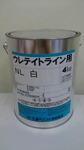 【送料無料】大日本塗料ウレテイトライン用NL 白 4kg