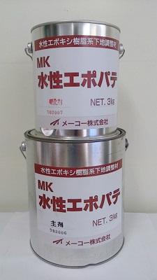 【送料無料】メーコーMK 水性エポパテ 6kgセット
