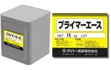 【送料無料】ダイトー技研プライマーエース 15kg