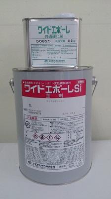 スズカファイン ワイドエポーレSi 黒3.2kgセット