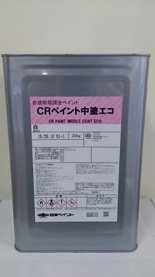 【送料無料】日本ペイントCRペイント中塗エコ白 20kg