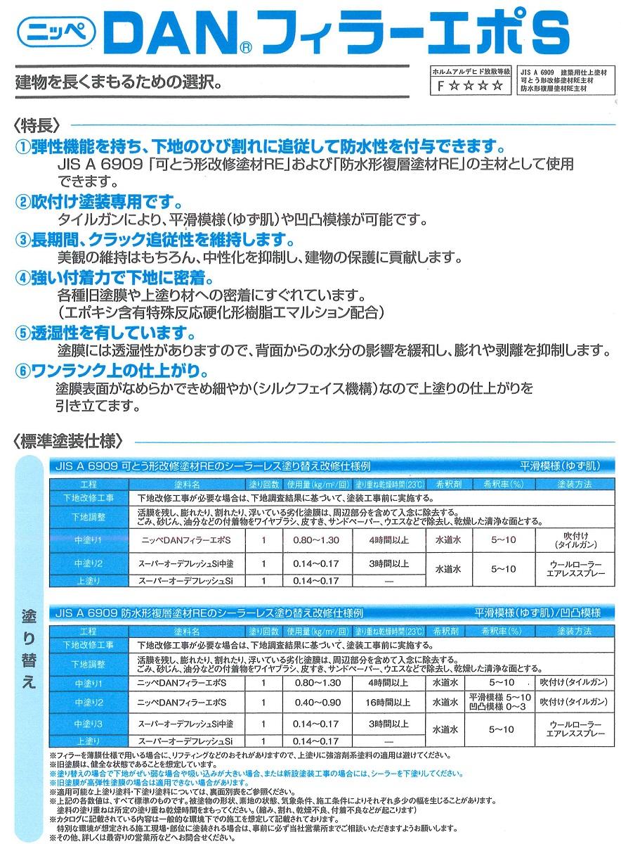 日本ペイントDANフィラーエポS 16kg