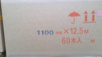 【送料無料】ポケットマスカー1100mm×12.5m1箱(60ヶ)
