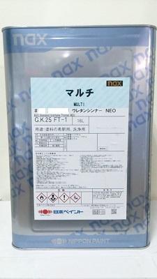 【送料無料】日本ペイントnax マルチ#40スーパースローウレタンシンナーNEO 16L