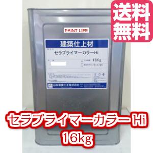 山本窯業セラプライマーカラーHi各色 16kg