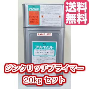 【送料無料】アトミクスジンクリッチプライマー20kgセット