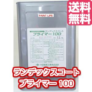【送料無料】大日技研工業ランデックスコートプライマー100_15kg