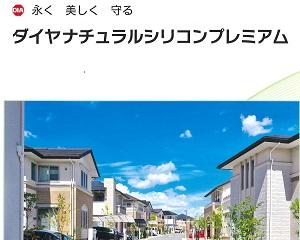 【送料無料】ダイフレックスダイヤナチュラルシリコンプレミアム標準色 16kgセット