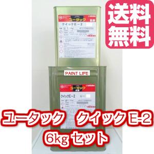 【送料無料】日本特殊塗料ユータッククイックE-2標準色 6kgセット
