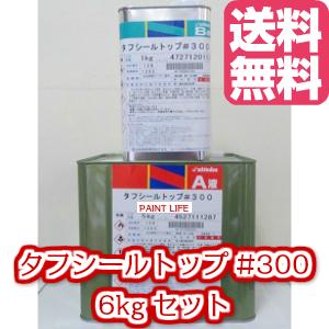 【送料無料】日本特殊塗料タフシールトップ#300 各色6kgセット業務用/FRP/防水