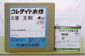 【送料無料】大日本塗料ウレテイト水性2液4.4kgセット