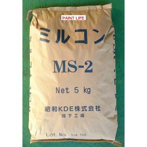 昭和KDEミルコンMS-2 5kg