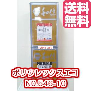 【送料無料】和信化学工業ポリウレックスエコNo.546-10_32kgセット