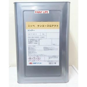 日本ペイントケンエースGアクトシンナー16L