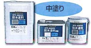 【送料無料】アトムハウスペイント水性防水塗料 各色 16kg