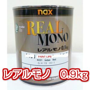 【送料無料】日本ペイントnax レアル モノ4395 ファーストバイオレット 0.9kgAR/車両