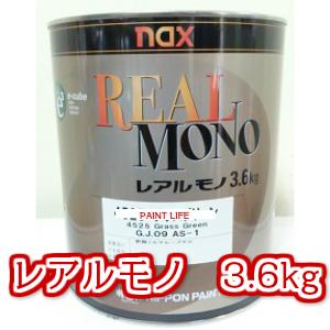 【送料無料】日本ペイントnax レアル モノ4524 オリエントブルー 3.6kgAR/車両