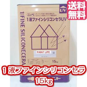 【送料無料】日本ペイント1液ファインシリコンセラUVインディアンレッド 15kg