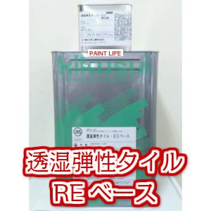 【送料無料】菊水化学工業透湿弾性タイルRE ベース18.15kgセット