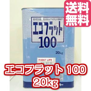 【送料無料】日本ペイントエコフラット100白 20kg室内壁用/業務用/抗菌/DIY