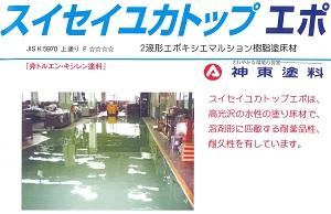 【送料無料】神東塗料スイセイユカトップエポ標準色 15kgセット