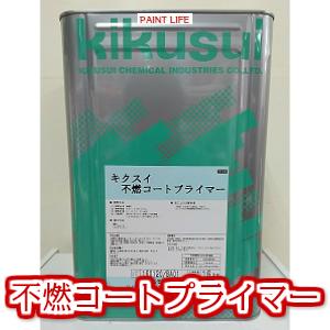 【送料無料】菊水化学工業キクスイ 不燃プライマー16kg