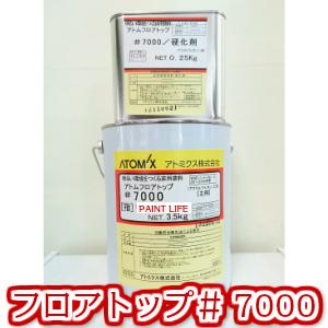 アトミクス アトム フロアトップ#7000 (原色)ブラック 黒 3.75kgセット業務用/塗床