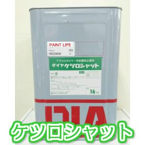 【送料無料】ダイフレックスダイヤケツロシャット標準色 16kg結露防止性/調湿性/安全性/防カビ